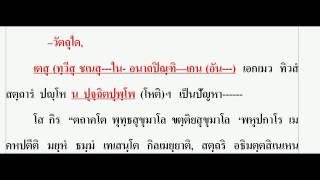 getlinkyoutube.com-เรียนบาลี ภาค ๑ เก็ง ๑ ๖