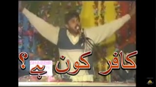 Who is Kafir Sunni books - Allama Fazil Alvi width=