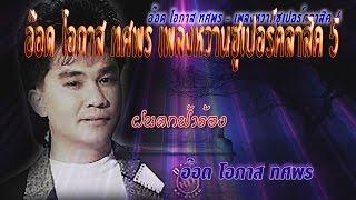 getlinkyoutube.com-อ๊อด โอภาส ทศพร เพลงหวานซูเปอร์คลาสิค ชุด 5
