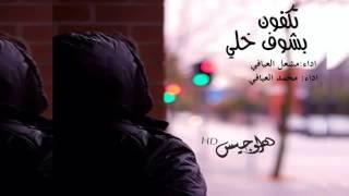 getlinkyoutube.com-شيله تكفون بشوف خلي اداء مشعل العيافي محمد العيافي