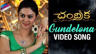Chandrika Telugu Movie love Song | Gundelona Video Song |  Kamna Jethmalani | Telugu Filmnagar