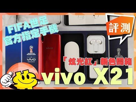 FIFA 指定款:vivo X21 炫光紅開箱