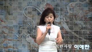getlinkyoutube.com-가수이애란 오직한사람 (ilver-TV 행복한가요 '14.08.30 동대문용두공원)