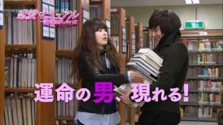 getlinkyoutube.com-1/26Release!!韓国ドラマ「恋愛マニュアル」