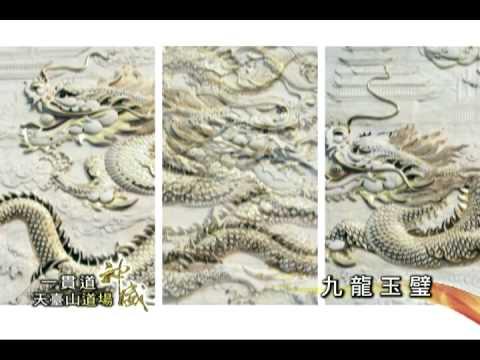 神威十大殊勝景觀─ 九龍玉璧