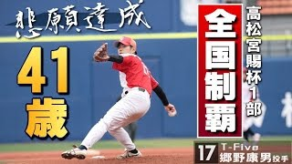 getlinkyoutube.com-41歳で全国制覇!ピッチングの極意・郷野康男投手|軟式野球 |41-year-old great pitching of Japan