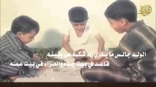 getlinkyoutube.com-يا وجودي وجد طفل حزينه ومؤثره اداء هزاع المهلكي (ضيفوني)