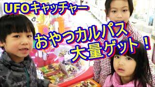 getlinkyoutube.com-UFOキャッチャー【子供達の、おやつにカルパスを大量ゲット!】