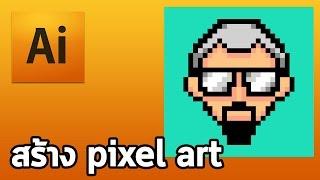 getlinkyoutube.com-ทำ pixel art ใน illustrtor