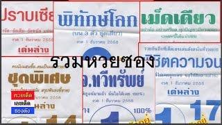 getlinkyoutube.com-รวมหวยซอง เลขเด็ดซองดังๆ งวดวันที่ 1/12/58