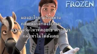 getlinkyoutube.com-(Male Version) ปล่อยมันไป Let It Go - Wichayanee (Thai Version)