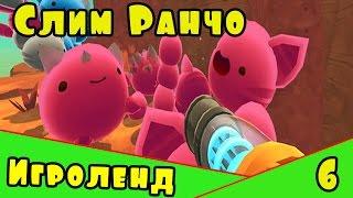 скачать бесплатно игру ранчо слим на русском языке - фото 8