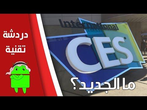 كل جديد CES 2015 في عالم التقنية مع ضيف الفيديو فيصل السيف