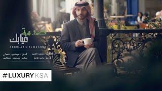 getlinkyoutube.com-صدمة غيابك | عبدالعزيز المعنّى (حصرياً) | 2017