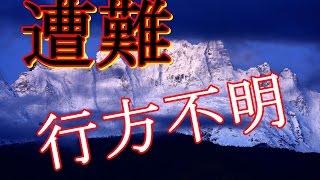 getlinkyoutube.com-【閲覧注意】未だに人類が辿り着いていない山「未踏峰」が怖すぎ-遭難-謎の行方不明…/最凶の閲覧注意