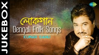 getlinkyoutube.com-Lokgaan | Bengali Folk Songs | Bengali Audio Jukebox | Kumar Sanu