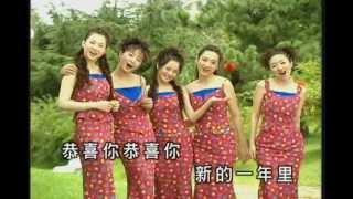 getlinkyoutube.com-八大巨星 (2001)【接财神】春满人间气象新 (高清中国DVD版)