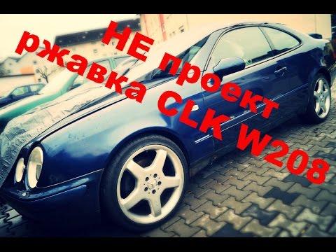 НЕ проект ржавый Mercedes CLK W208 продвижение, сложности.
