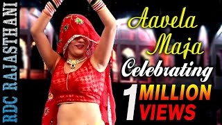 getlinkyoutube.com-Marwadi Super Hot Dance Song | Song: Aavela Maja (HD) | New DJ Rajasthani Songs | Album - Bicchuda