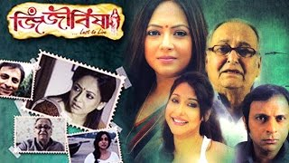 getlinkyoutube.com-Jijibisha... Lust To Live - Full Movie HD | New Bengali Movies | Soumitra Chatterjee, Sreelekha