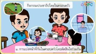 ประชาธิปไตยในครอบครัว - สังคม ป.1