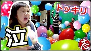 getlinkyoutube.com-【ドッキリ】激おこ!?号泣!!もしも帰宅したとき部屋が大量の風船でいっぱいだったら・・・Surprise #1477