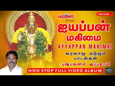 Ayyappan Mahimai - History of lord ayyappan in tamil - Naratted by Pushpavanam Kuppuswamy: Part01