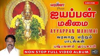 The History Of Lord Ayyappan Part   1 | Tamil Devotional | Pushpavanam Kuppuswamy |