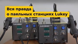 getlinkyoutube.com-Вся правда о паяльных станциях Lukey