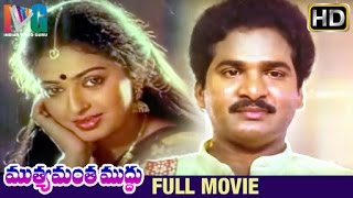 getlinkyoutube.com-Muthyamantha Muddu Telugu Full Movie HD | Rajendra Prasad | Seetha | Sudhakar | Indian Video Guru