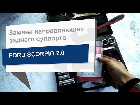 Замена направляющих заднего суппорта QUICK BRAKE 113-1301X на Ford Scorpio