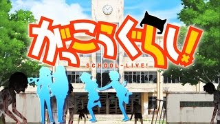 getlinkyoutube.com-Gakkou Gurashi Opening episódios 1 e 2 (Comparação) [School-Live!]