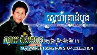 getlinkyoutube.com-NOY VANNETH Song Non Stop Collection [1] | Best Khmer Song | New Khmer Song 2014