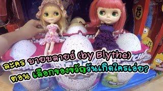 getlinkyoutube.com-ละครบายบลายธ์ (by Blythe)  ตอน เลือกซื้อของขวัญเซอร์ไพรส์วันเกิดใครเอ่ย?   แม่ปูเป้ เฌอแตม Tam Story