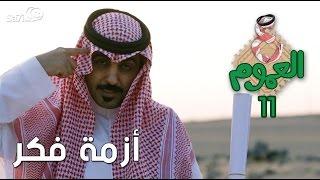 """#صاحي : """"ع العموم"""" 11 أزمة فكر !"""