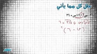 getlinkyoutube.com-تحليل المقدار الثلاثي على صورة المربع الكامل  رياضيات - للثاني الإعدادي - موقع نفهم - موقع نفهم