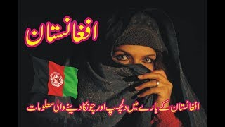 Afghanistan Amazing And Shocking Facts In About Afghanistan In Urdu/Hindi & History Of Afganistan