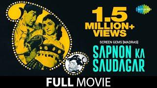 Sapno Ka Saudagar (1968)   Full Hindi Movie   Raj Kapoor, Hema Malini, Jayant