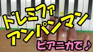 getlinkyoutube.com-簡単ピアニカ演奏 アンパンマン「ドレミファアンパンマン」☆鍵盤ハーモニカで弾いてみた