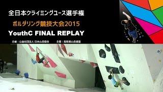 getlinkyoutube.com-全日本クライミングユース選手権ボルダリング ユースC決勝リプレイ