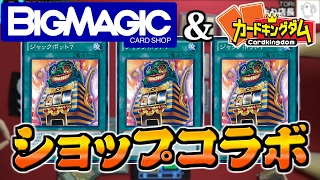getlinkyoutube.com-【#遊戯王】BIGMAGICさんとコラボ!777で特殊勝利!!【#ショップコラボ】