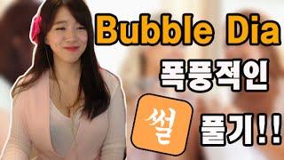 getlinkyoutube.com-오늘은 폭풍 썰 풀기!! - BubbleDia(버블디아)