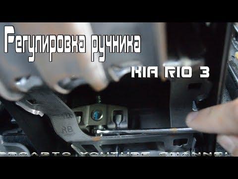 Регулировка ручника KIA RIO 3