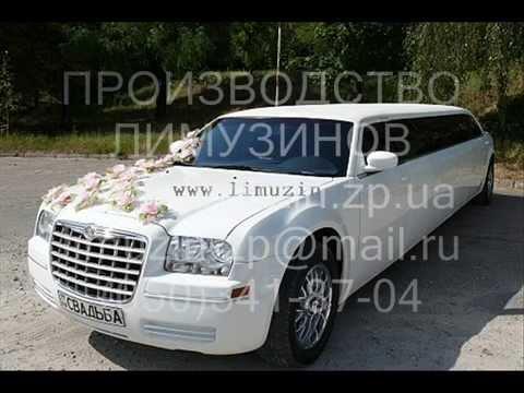 Производство лимузинов в Запорожье
