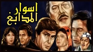 getlinkyoutube.com-اسوار المدابغ - Aswar El Madabegh