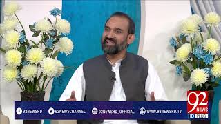 Subh e Noor (Hazrat Mohiuddin Ibn e Arabi R.A) -18-04-2017- 92NewsHDPlus