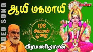 getlinkyoutube.com-Aayi Magamaayi | 108 Amman Poojai | Tamil Devotional | Veeramanidaasan | 108 அம்மன் பூஜை |