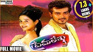 getlinkyoutube.com-Prema lekha Telugu Full Length Movie || Ajith Kumar, Devayani, Heera