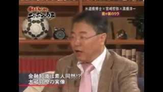 getlinkyoutube.com-博士も知らないニッポンのウラ 第35回 霞ヶ関のウラ