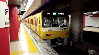 getlinkyoutube.com-新橋駅を発車する京急1000系「イエローハッピートレイン」